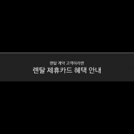 sk매직 3월제휴카드공지~~