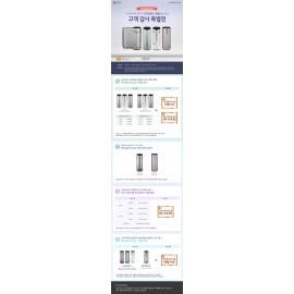 LG상하좌우정수기, LG정수기,공기청정기,의류건조기,식기세척기 렌탈료면제혜택